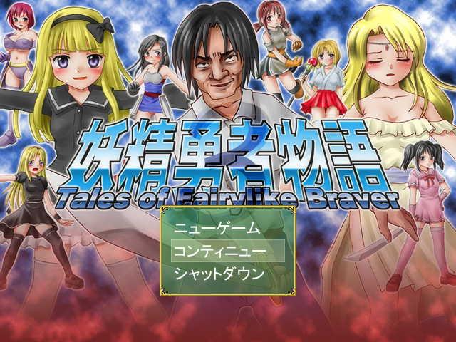妖精勇者物語3