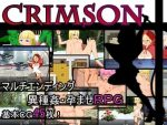 「CRIMSON」の紹介とSSG
