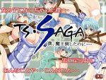 「TS・SAGA」の紹介とSSG