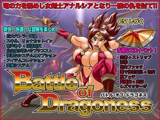 Battle of Dragoness
