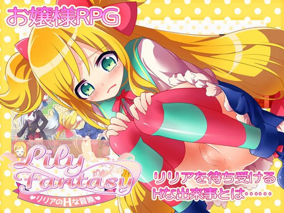 Lily Fantasy 1 リリアのHな冒険