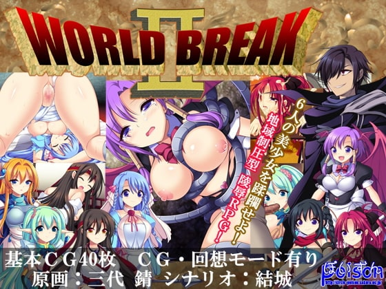 World Break 2