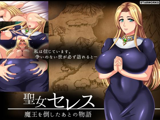 聖女セレス -魔王を倒したあとの物語-