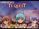 「TS・QUEST」の紹介とSSG