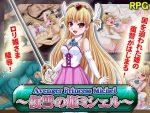 「Avenger Princess Michel ~復讐の姫ミシェル~」の紹介とSSG