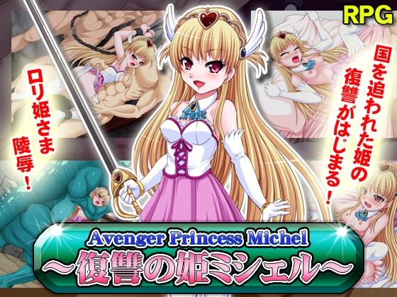 Avenger Princess Michel ~復讐の姫ミシェル~