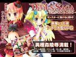 「DEVILS SAGA ~天使と悪魔と魔王様~」の紹介とSSG