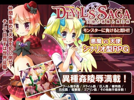 DEVILS SAGA ~天使と悪魔と魔王様