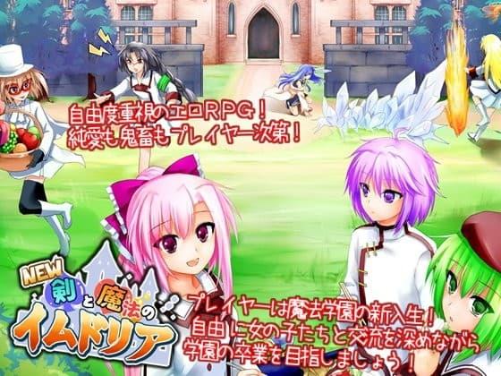 New!剣と魔法のイムドリア