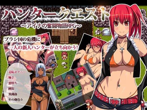 ハンタークエスト ~アイナの奮闘物語RPG~