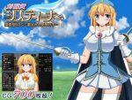 「【剣闘姫】システィーナ 探索型RPG ~選ばれし聖母の子~」の紹介とSSG