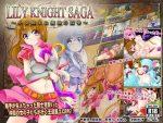 「リリィナイト・サーガ ~少女騎士と魔触の紋章~」の紹介とSSG