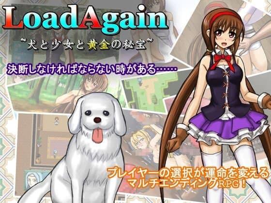 Loadagain 犬と少女と黄金の秘宝