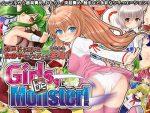 「Girls,be Monster!」の紹介とSSG