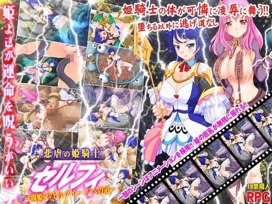 悲虐の姫騎士セルフィ ~闘姫(バトルクイーン)への道~