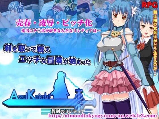 Azul Knight ~蒼剣のミレティア~