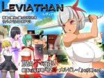 「Leviathan」の紹介とSSG